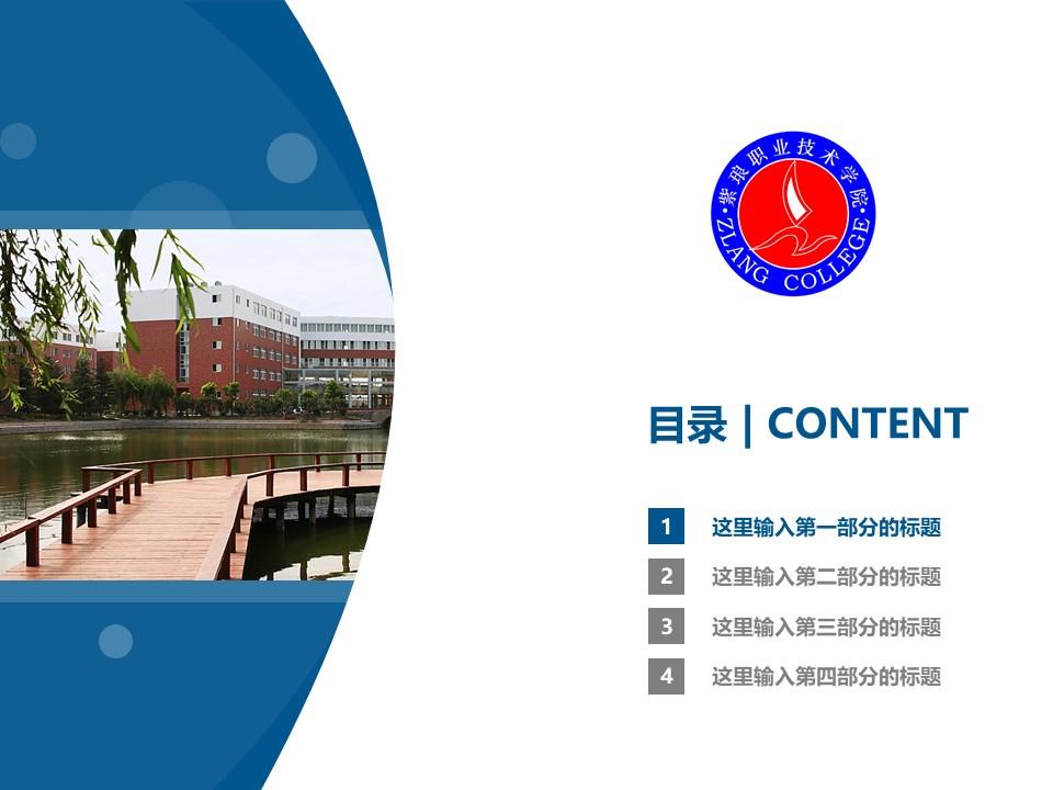 紫琅职业技术学院PPT模板下载_幻灯片预览图3