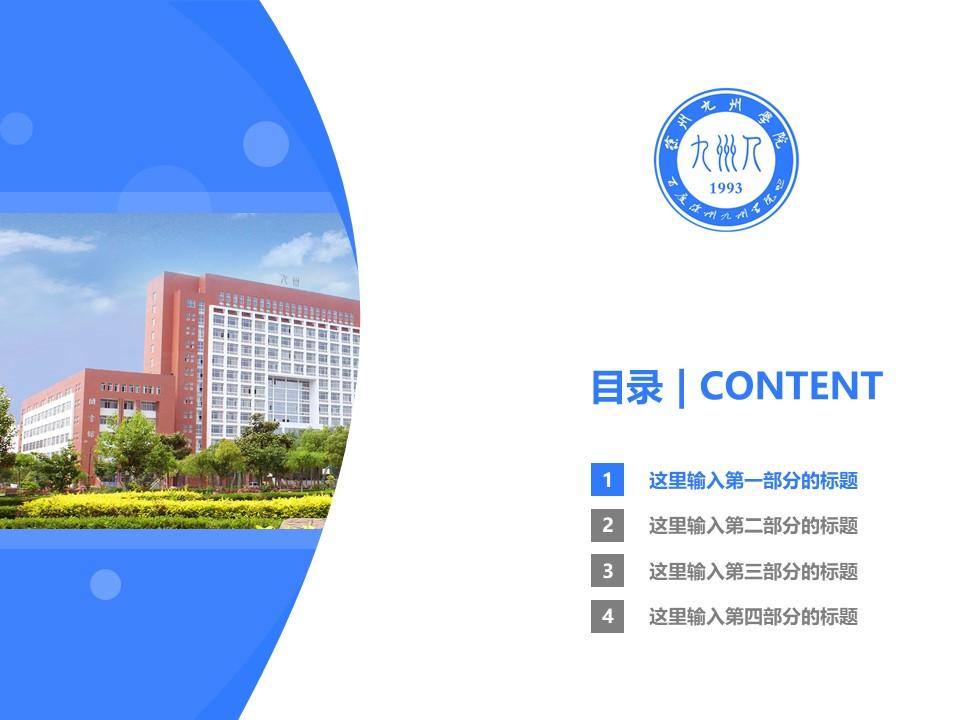九州职业技术学院PPT模板下载_幻灯片预览图3