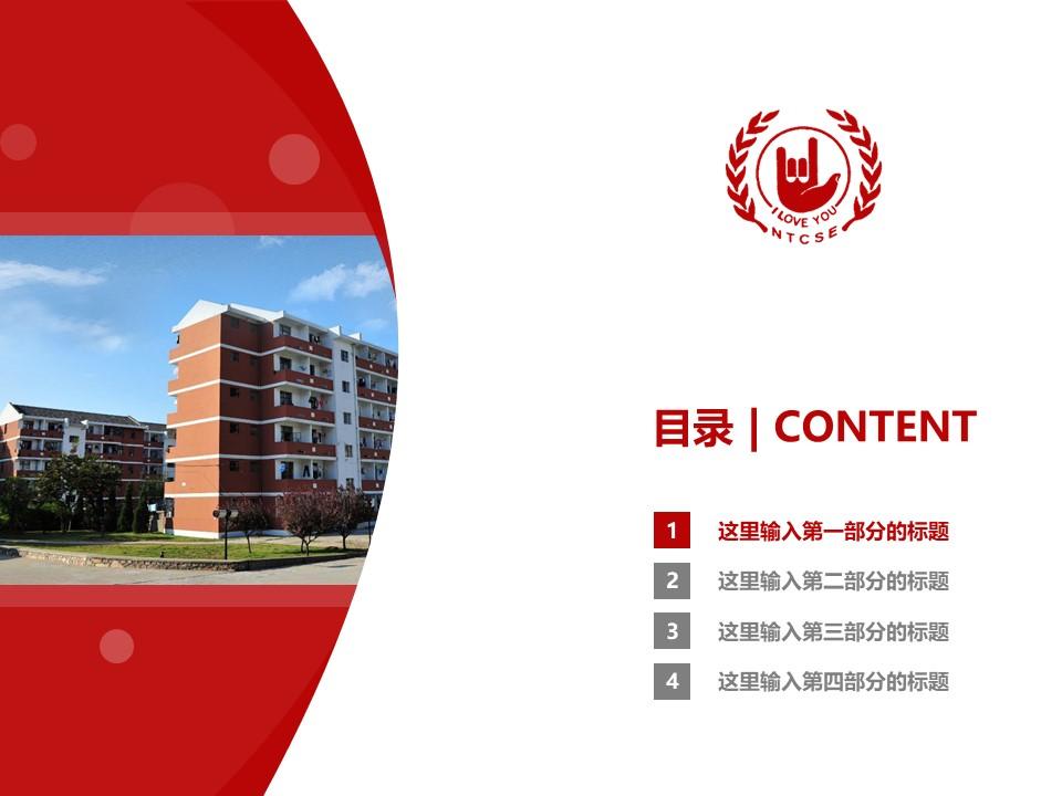 南京特殊教育职业技术学院PPT模板下载_幻灯片预览图3