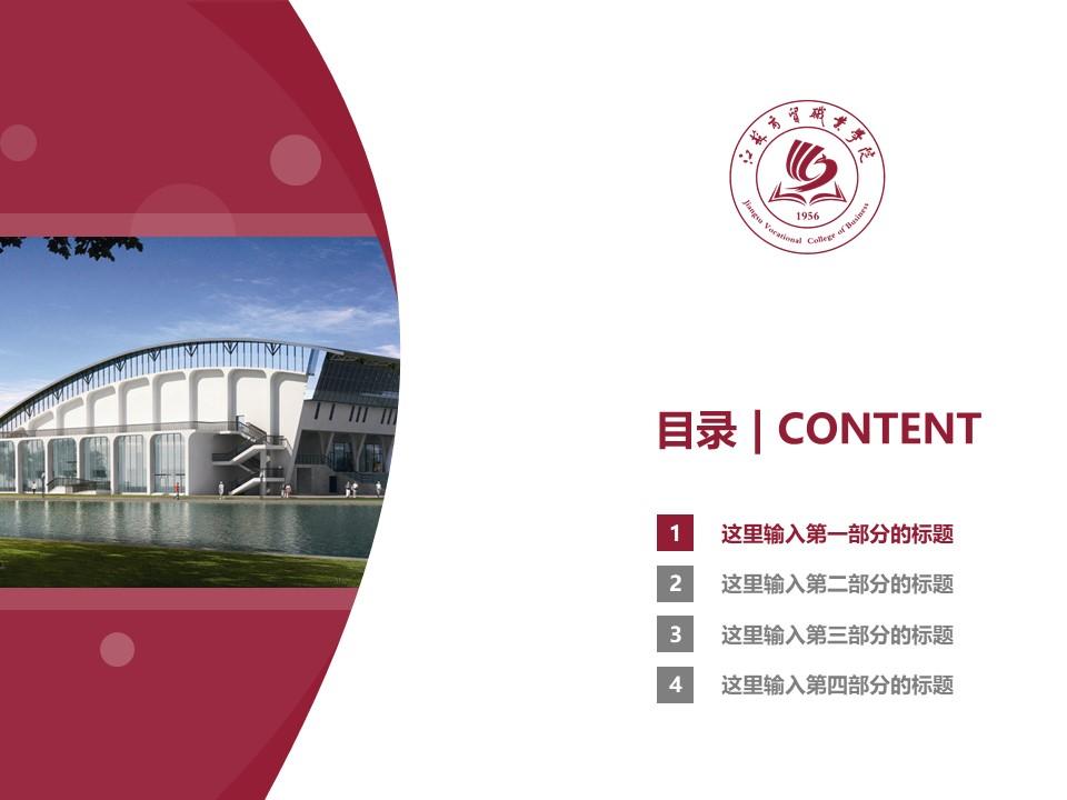 江苏商贸职业学院PPT模板下载_幻灯片预览图3