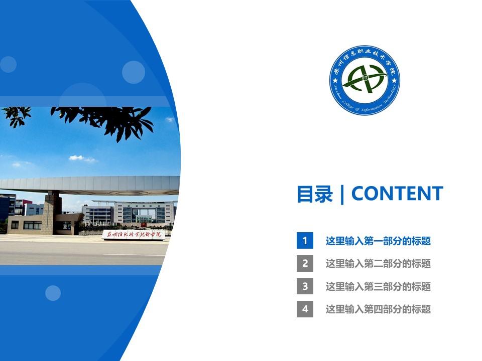 信息职业技苏州术学院PPT模板下载_幻灯片预览图3