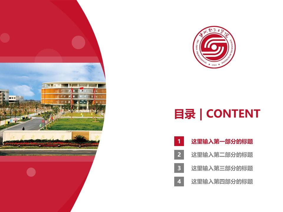 沙洲职业工学院PPT模板下载_幻灯片预览图3