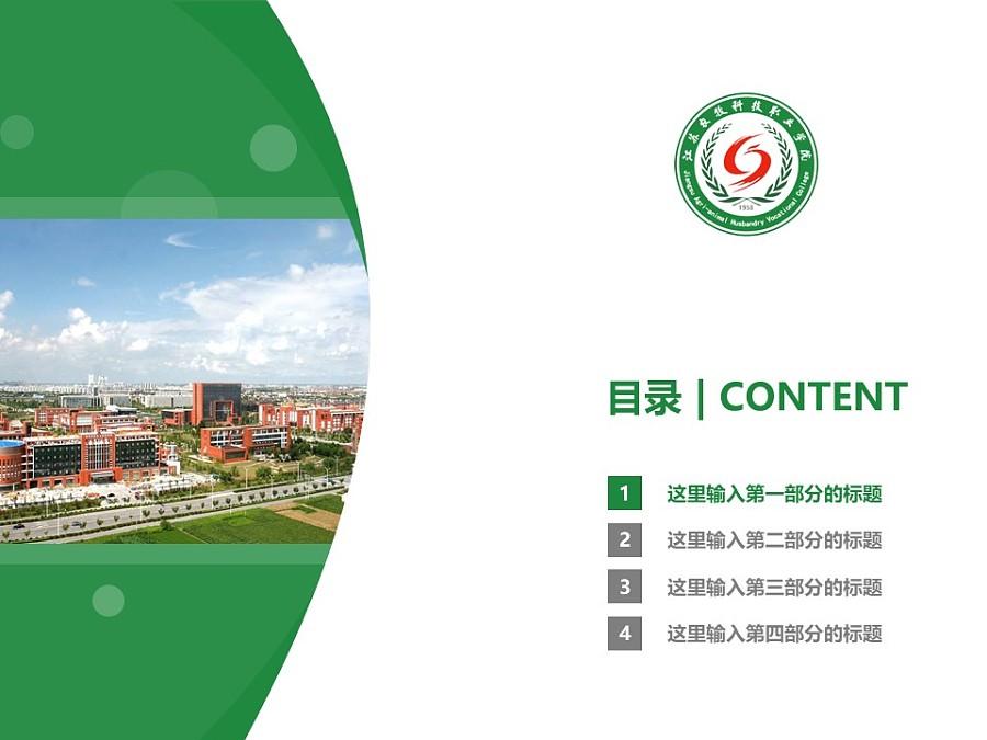 江苏农牧科技职业学院PPT模板下载_幻灯片预览图3