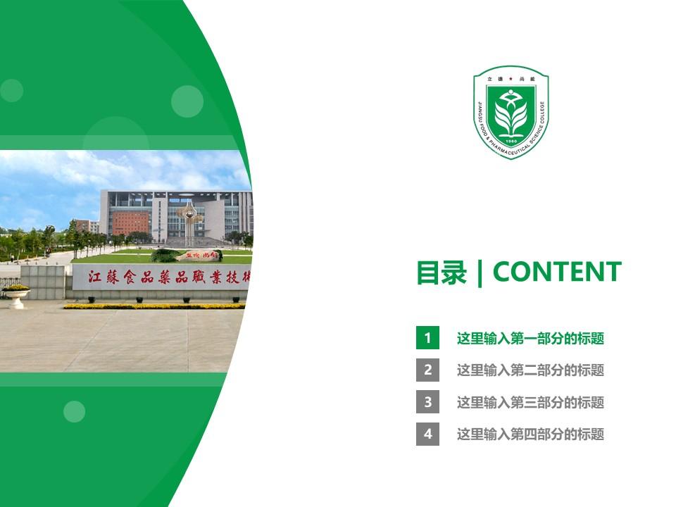 江苏食品药品职业技术学院PPT模板下载_幻灯片预览图3