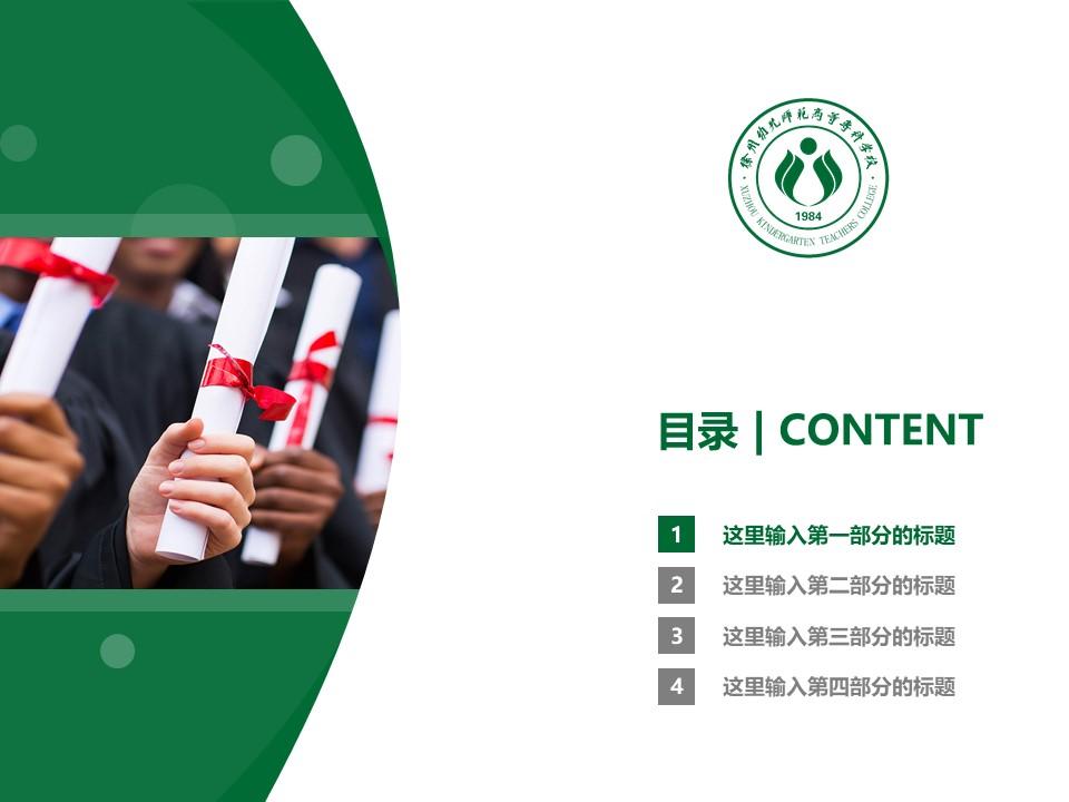 徐州幼儿师范高等专科学校PPT模板下载_幻灯片预览图3