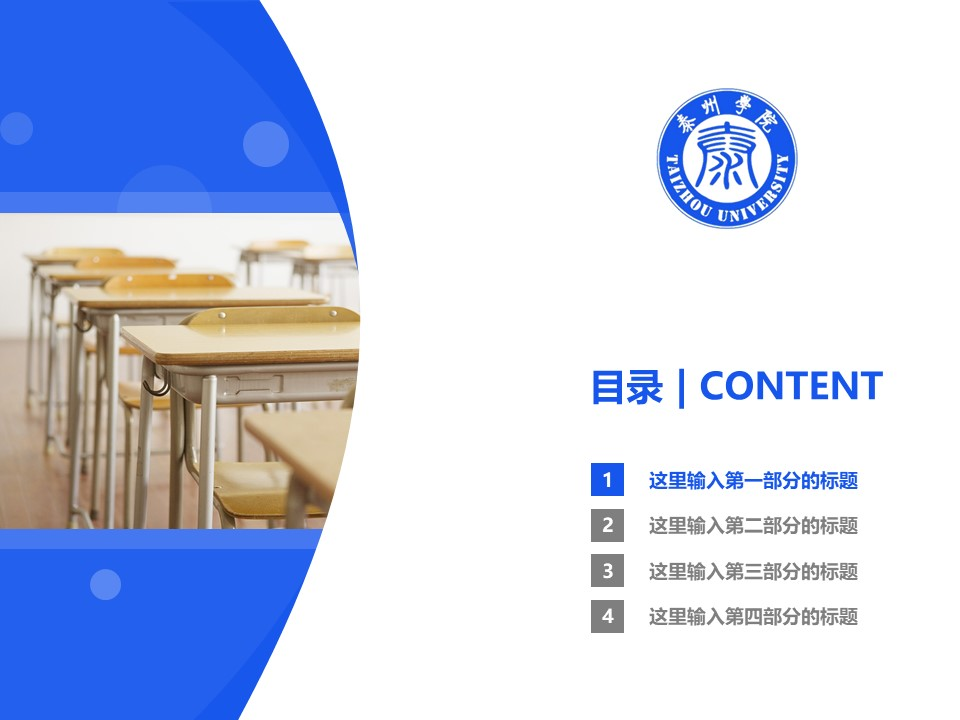 泰州学院PPT模板下载_幻灯片预览图3