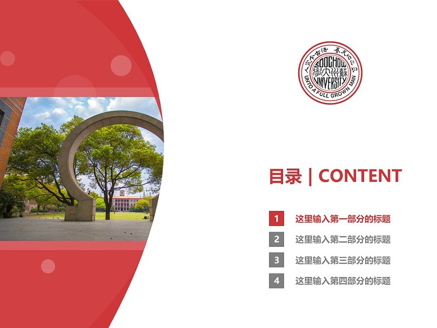 苏州大学PPT模板下载_幻灯片预览图3