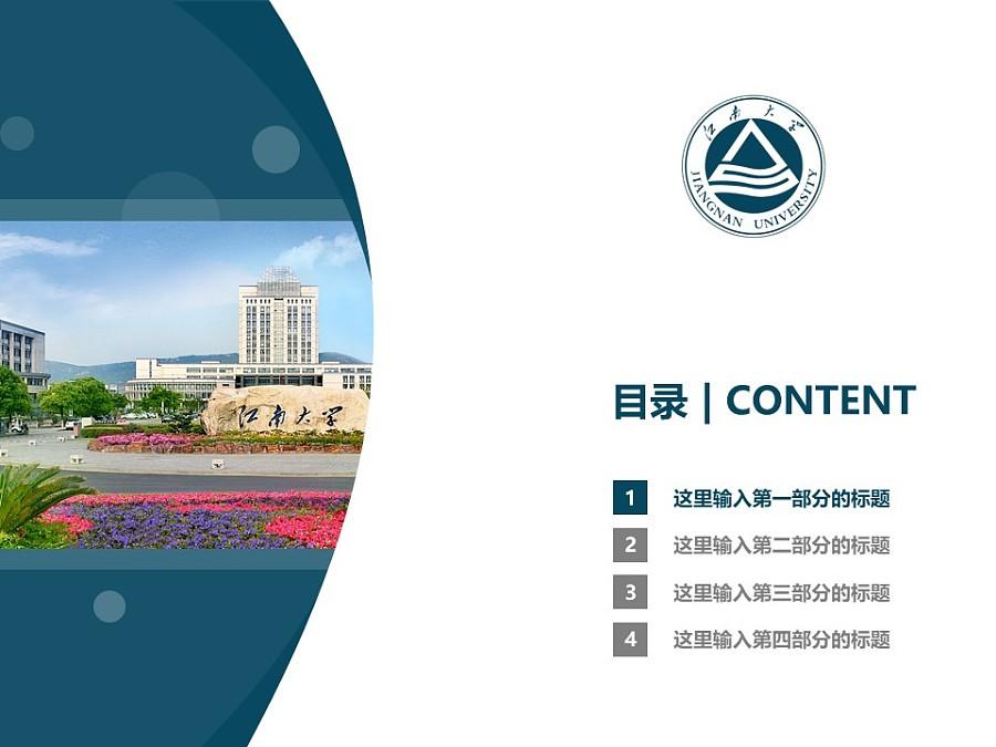 江南大学PPT模板下载_幻灯片预览图3