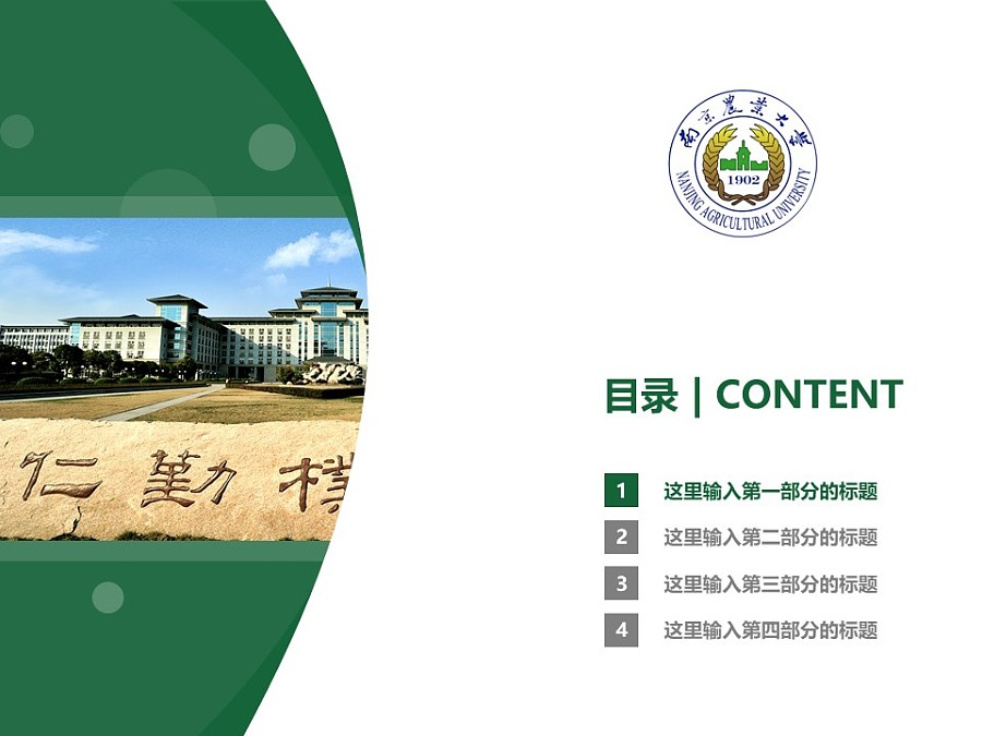 南京农业大学PPT模板下载_幻灯片预览图3
