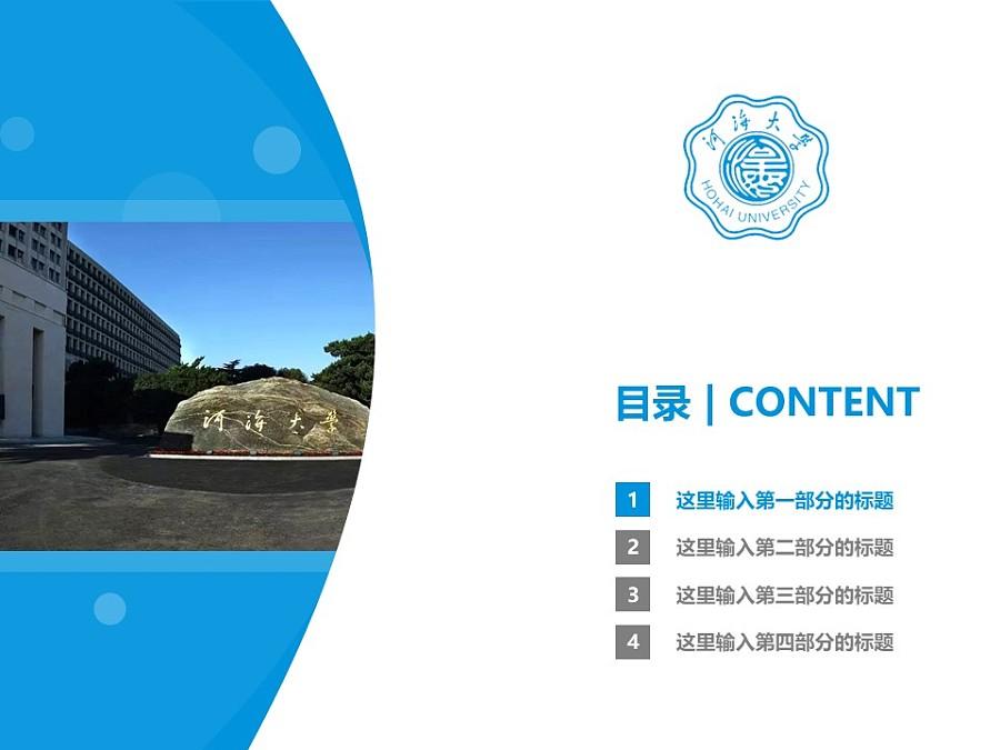 河海大学PPT模板下载_幻灯片预览图3