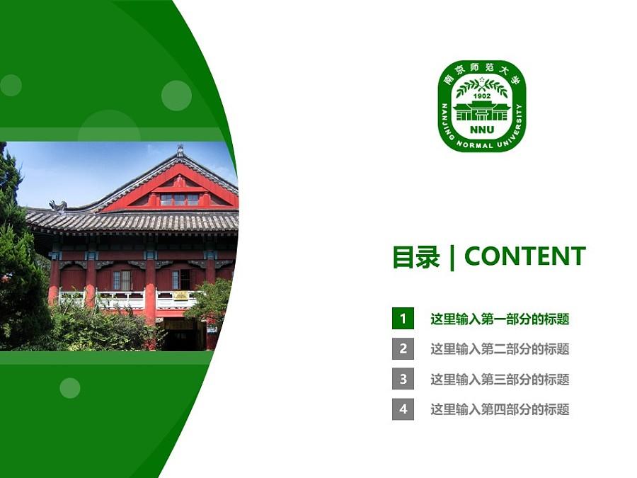 南京师范大学PPT模板下载_幻灯片预览图3