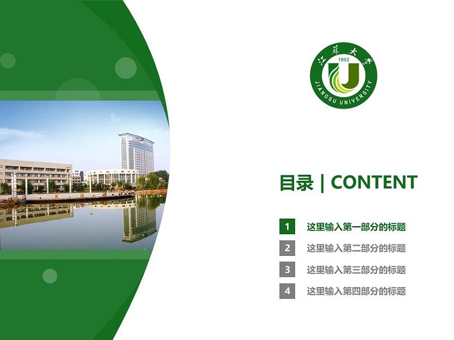 江苏大学PPT模板下载_幻灯片预览图3