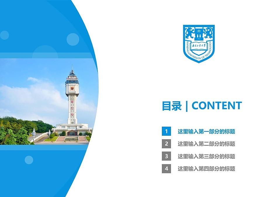 南京工业大学PPT模板下载_幻灯片预览图3