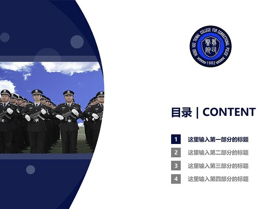 河北司法警官职业学院PPT模板下载_幻灯片预览图3