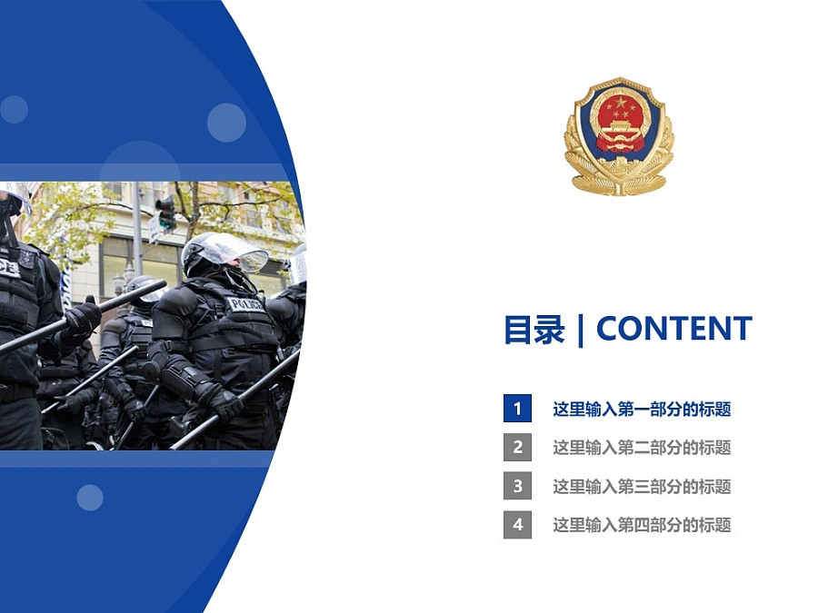 河北公安警察職業學院PPT模板下載_幻燈片預覽圖3