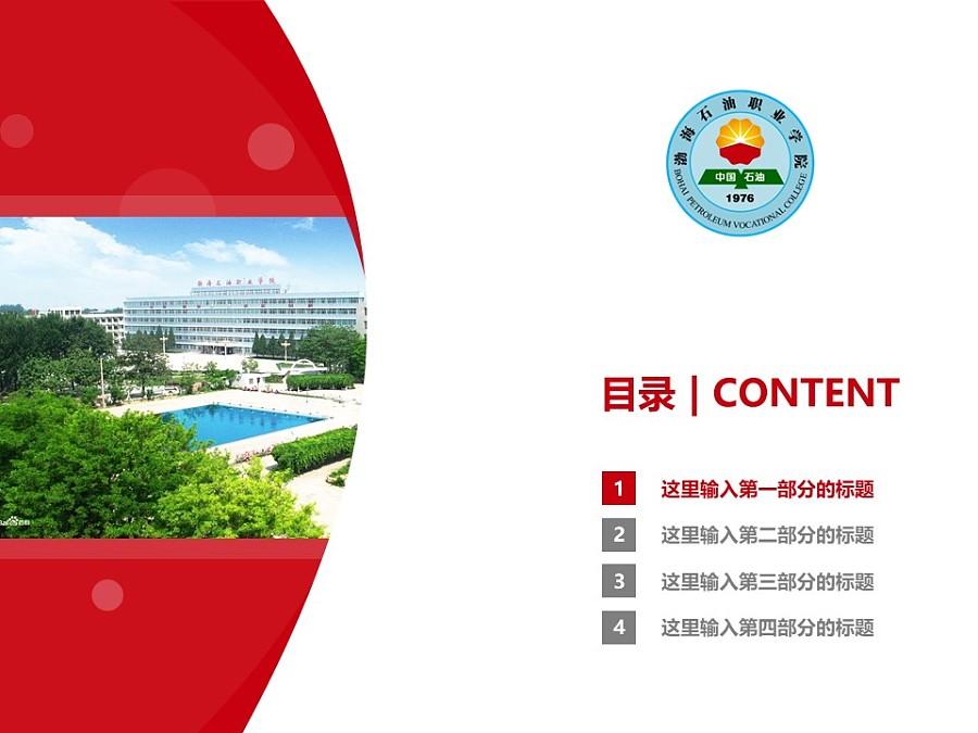 渤海石油职业学院PPT模板下载_幻灯片预览图3
