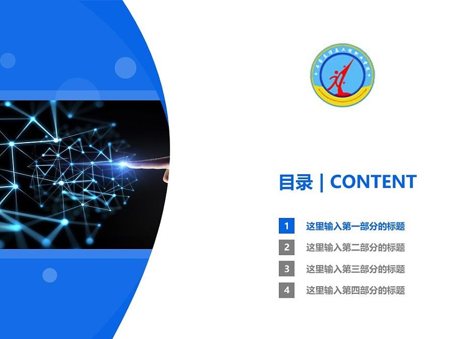 石家庄信息工程职业学院PPT模板下载_幻灯片预览图3