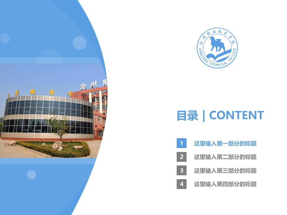 沧州职业技术学院PPT模板下载_幻灯片预览图3
