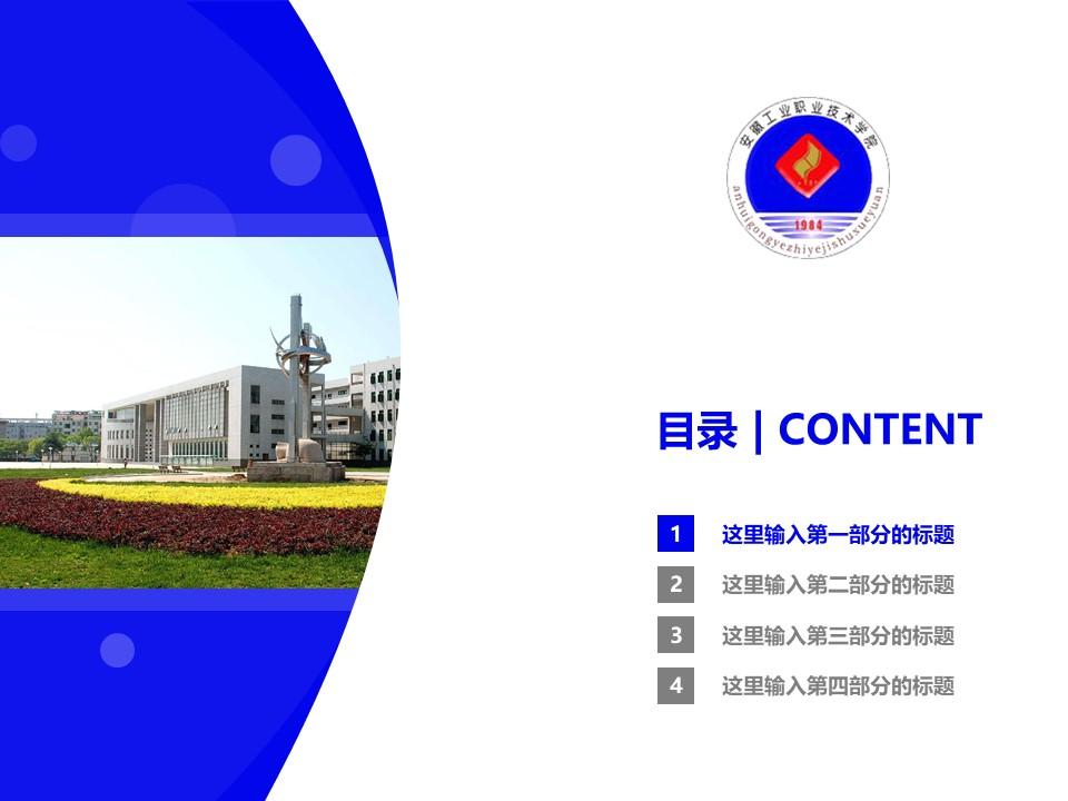 安徽工业职业技术学院PPT模板下载_幻灯片预览图3