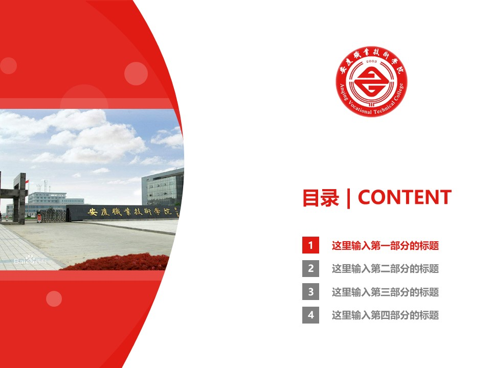安庆职业技术学院PPT模板下载_幻灯片预览图3