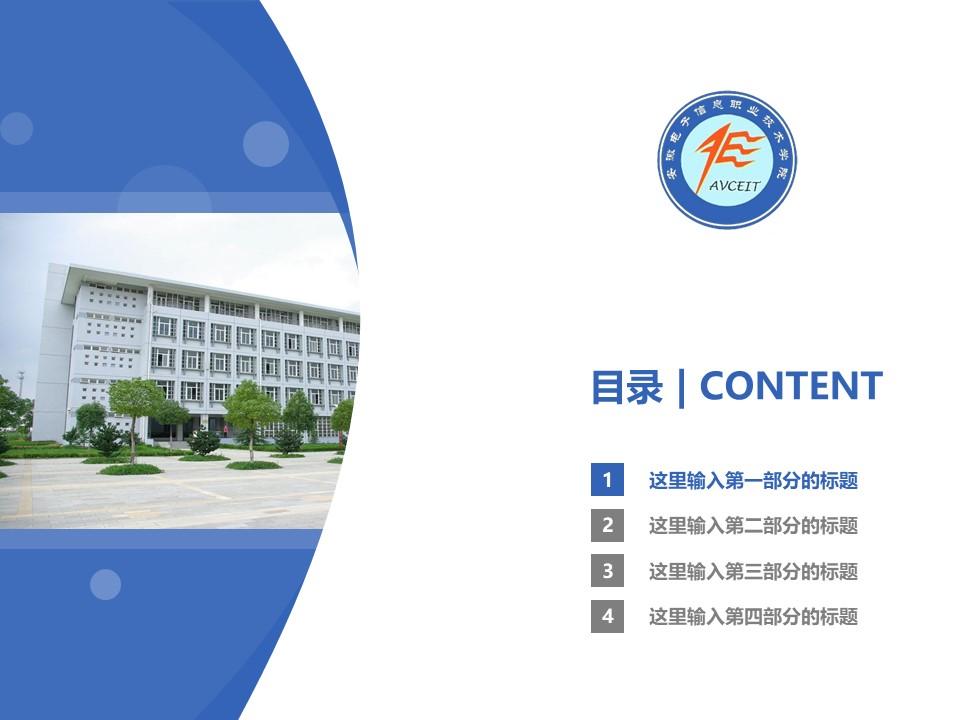 安徽电子信息职业技术学院PPT模板下载_幻灯片预览图3