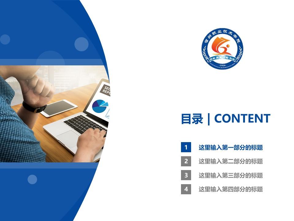 宿州职业技术学院PPT模板下载_幻灯片预览图3