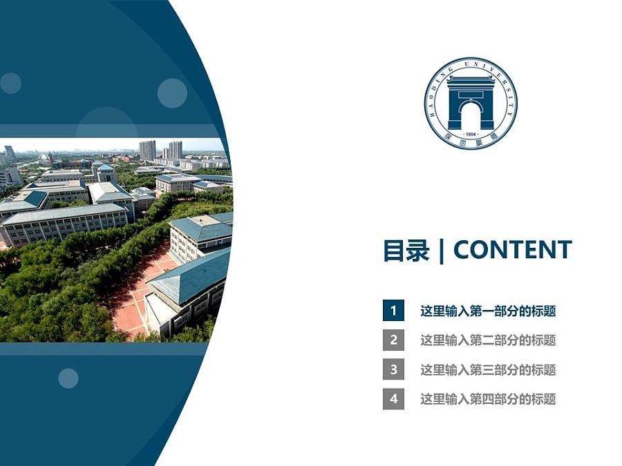 保定学院PPT模板下载_幻灯片预览图3