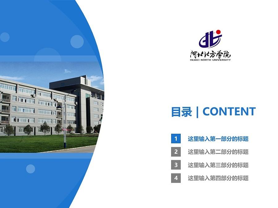 河北北方学院PPT模板下载_幻灯片预览图3