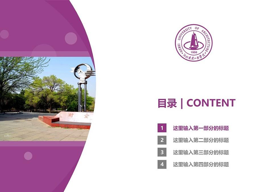 河北建筑工程学院PPT模板下载_幻灯片预览图3