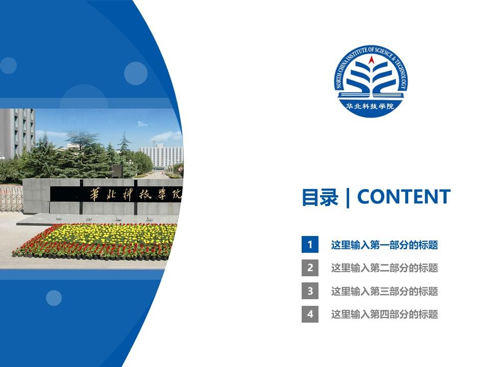 华北科技学院PPT模板下载_幻灯片预览图3