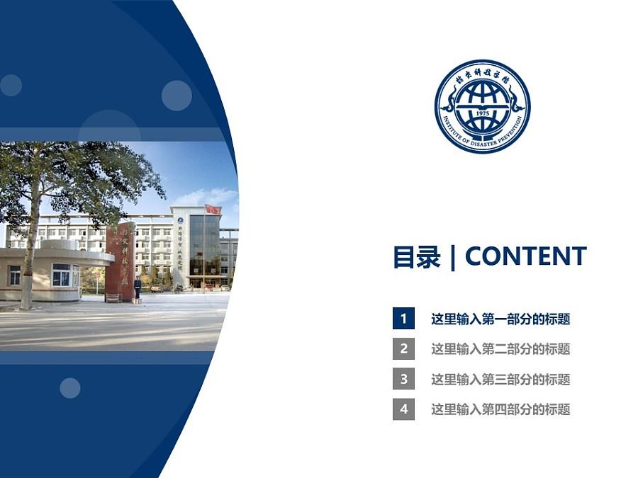 防灾科技学院PPT模板下载_幻灯片预览图3