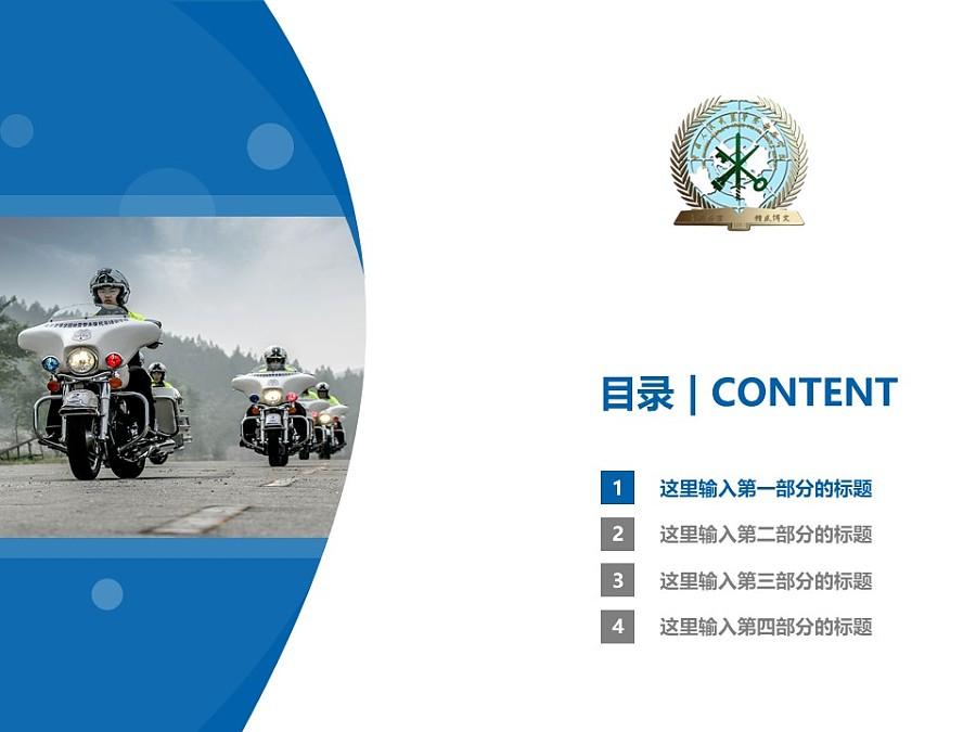 中国人民武装警察部队学院PPT模板下载_幻灯片预览图3
