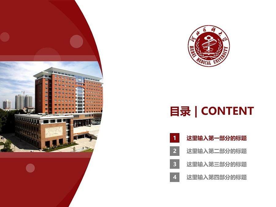河北医科大学PPT模板下载_幻灯片预览图3