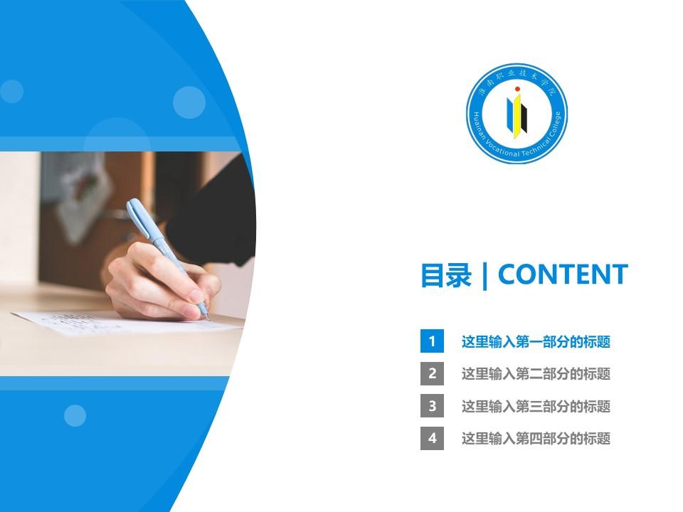 淮南职业技术学院PPT模板下载_幻灯片预览图3