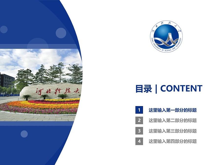 河北科技大学PPT模板下载_幻灯片预览图3