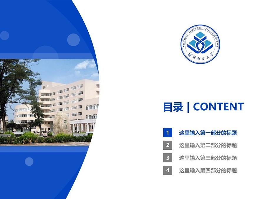 河北联合大学PPT模板下载_幻灯片预览图3