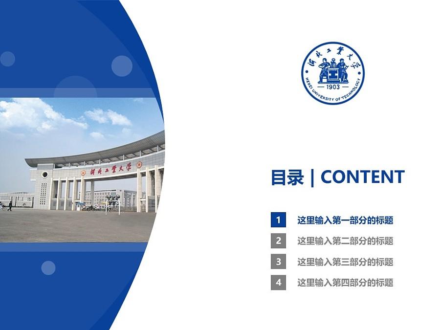 河北工业大学PPT模板下载_幻灯片预览图3