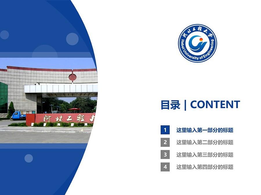 河北工程大学PPT模板下载_幻灯片预览图3