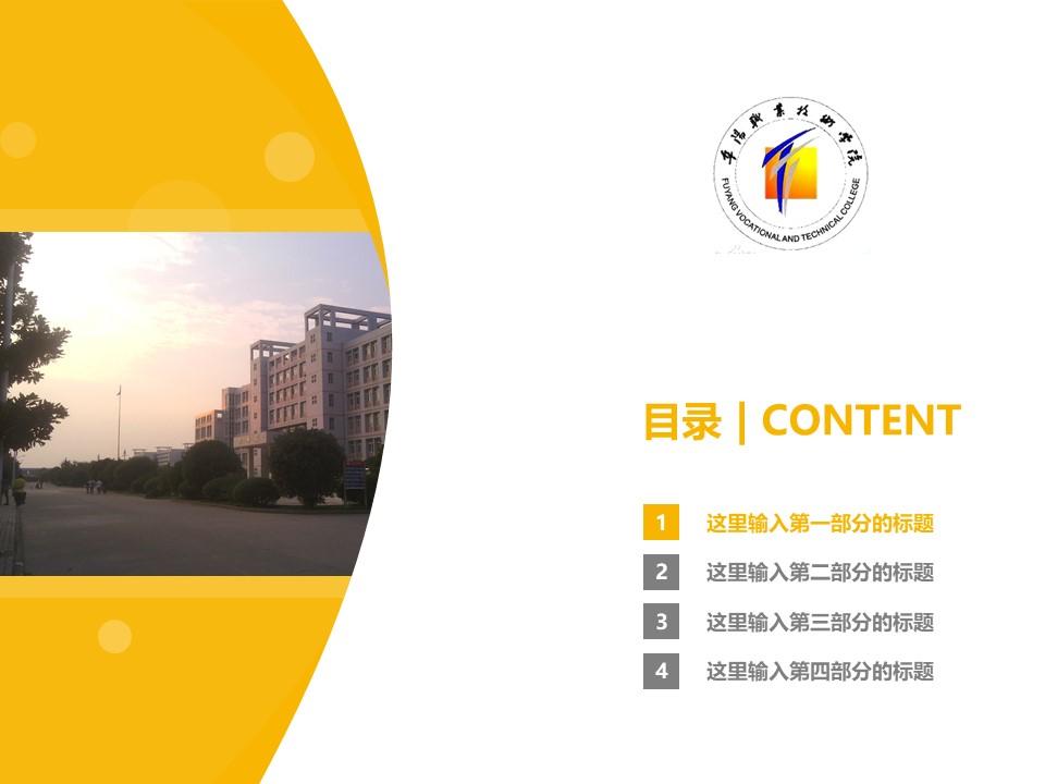 阜阳职业技术学院PPT模板下载_幻灯片预览图3