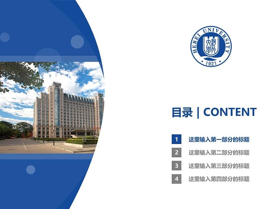 河北大学PPT模板下载_幻灯片预览图3