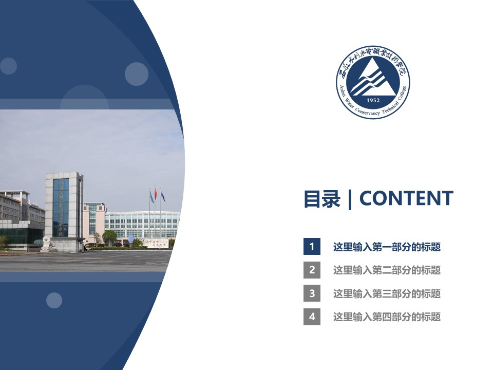 安徽水利水电职业技术学院PPT模板下载_幻灯片预览图3
