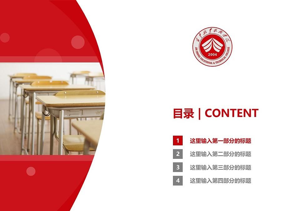 晉中職業技術學院PPT模板下載_幻燈片預覽圖3