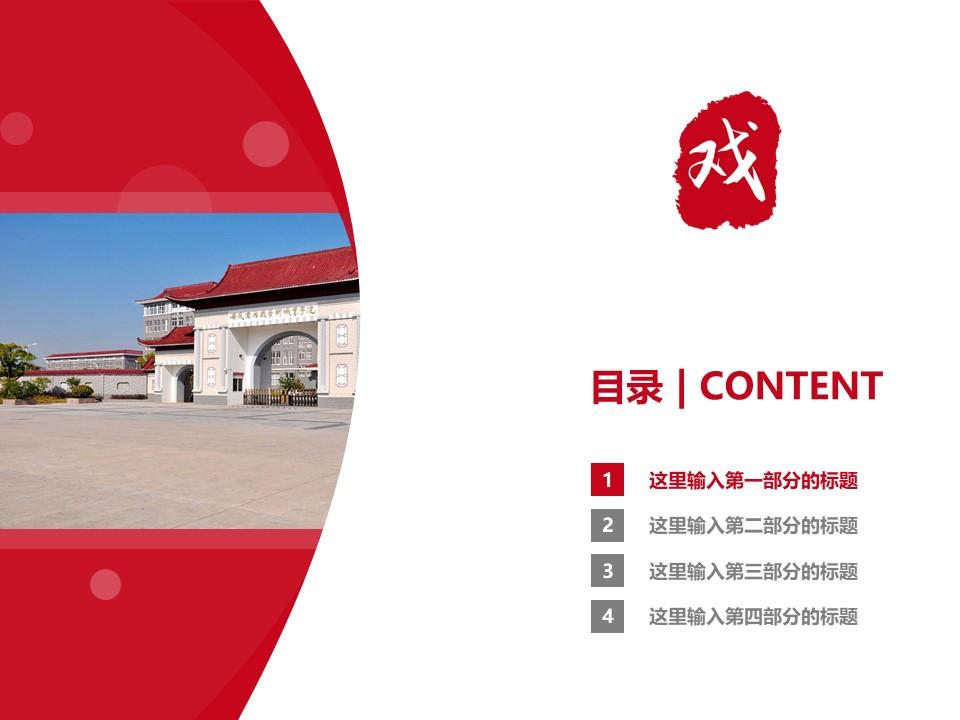 安徽黄梅戏艺术职业学院PPT模板下载_幻灯片预览图3