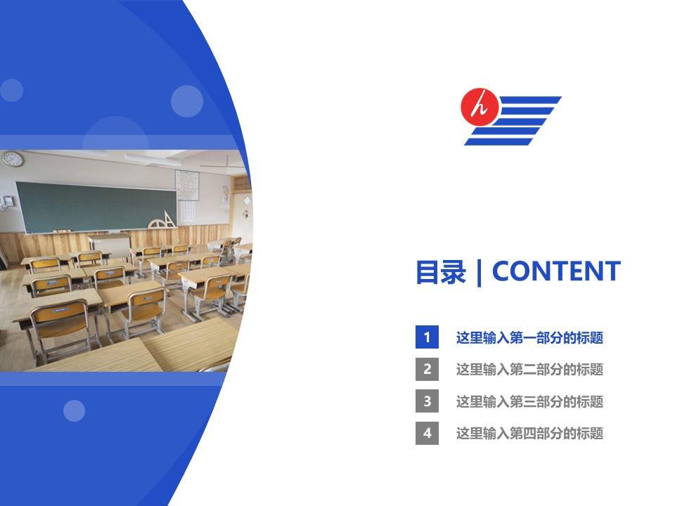安徽扬子职业技术学院PPT模板下载_幻灯片预览图3