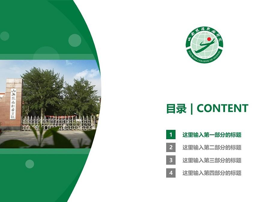 山西旅游職業學院PPT模板下載_幻燈片預覽圖3