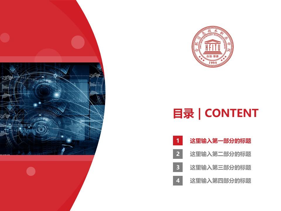 合肥信息技术职业学院PPT模板下载_幻灯片预览图3
