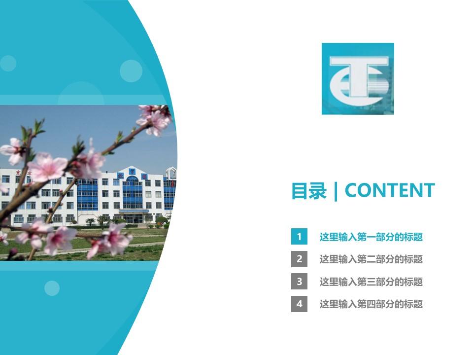 蚌埠经济技术职业学院PPT模板下载_幻灯片预览图3