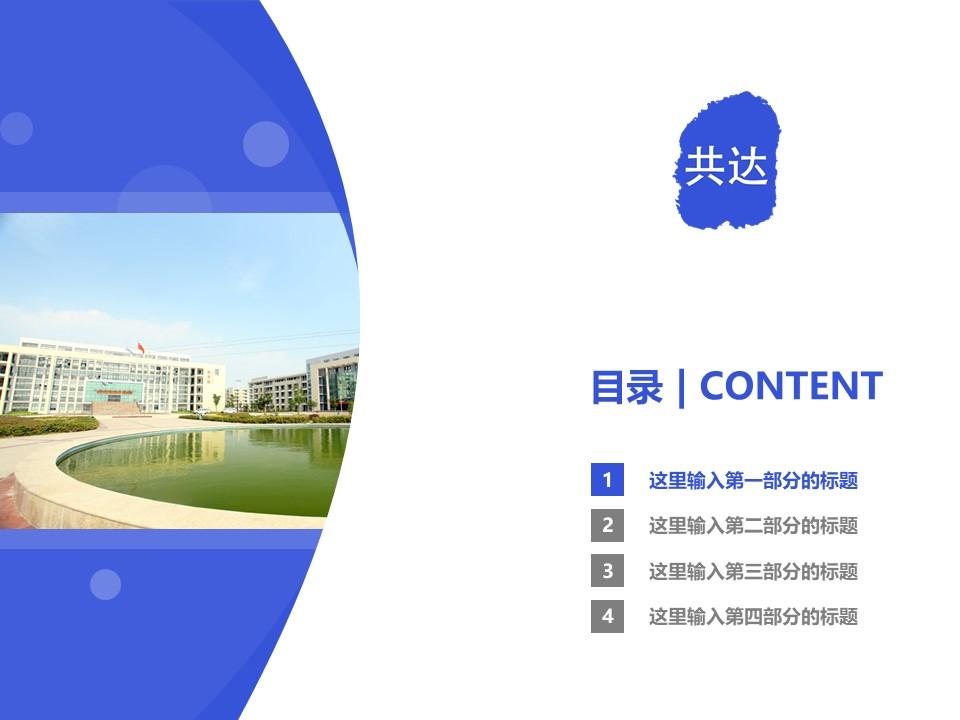 合肥共达职业技术学院PPT模板下载_幻灯片预览图3