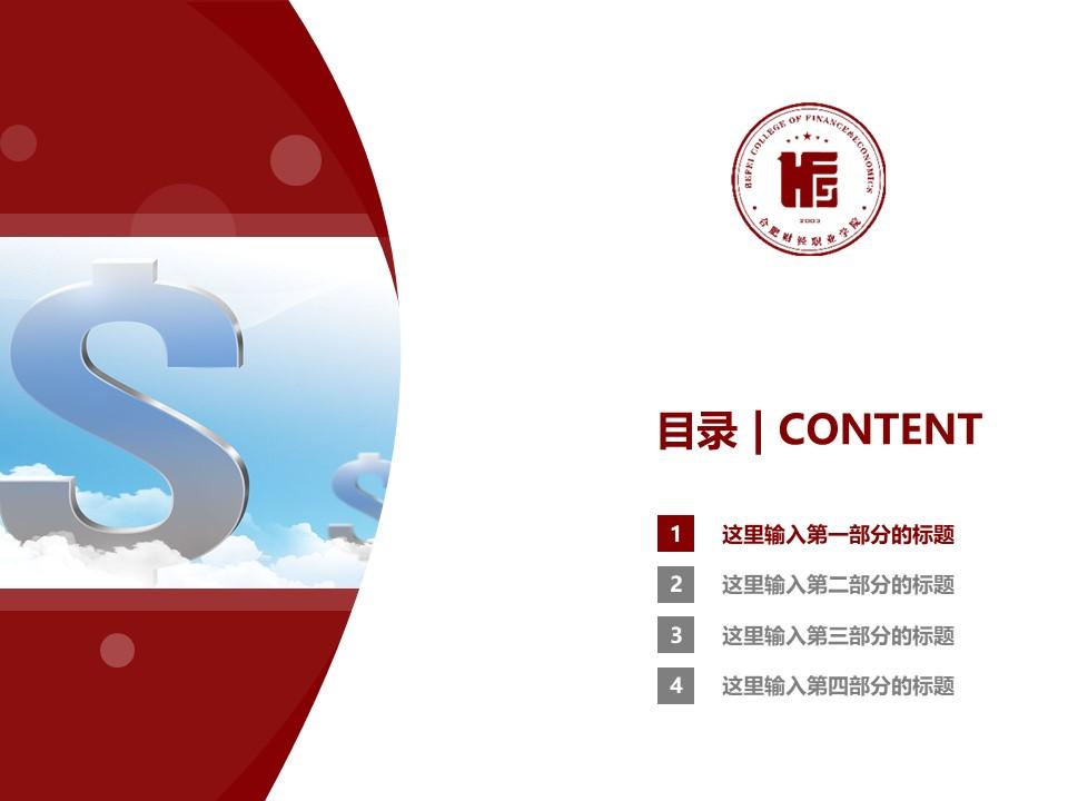 民办合肥财经职业学院PPT模板下载_幻灯片预览图3