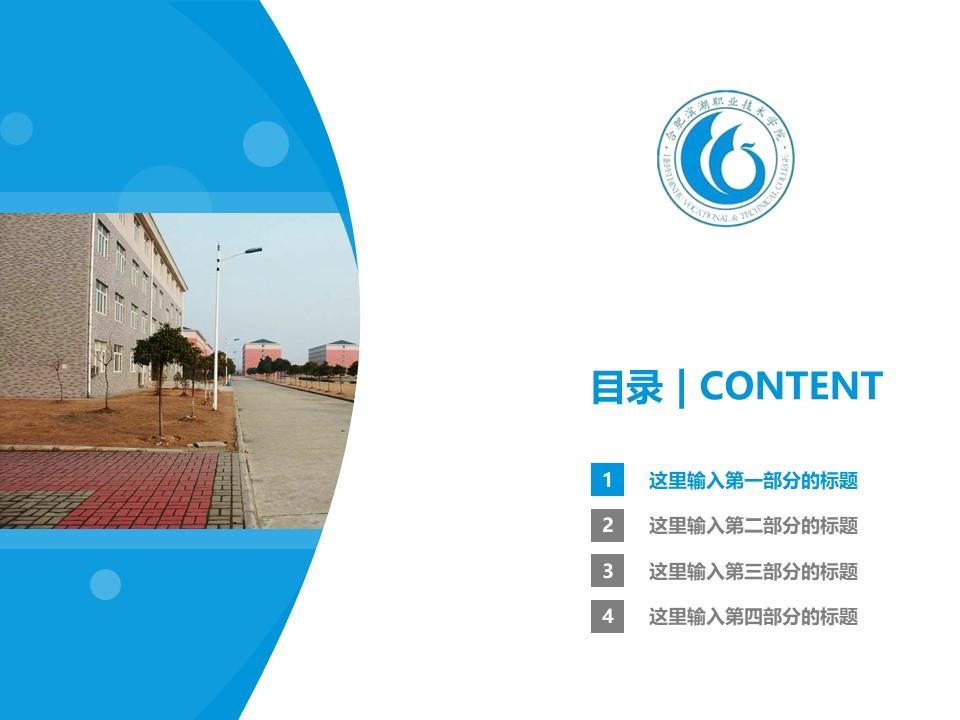 民办合肥滨湖职业技术学院PPT模板下载_幻灯片预览图3
